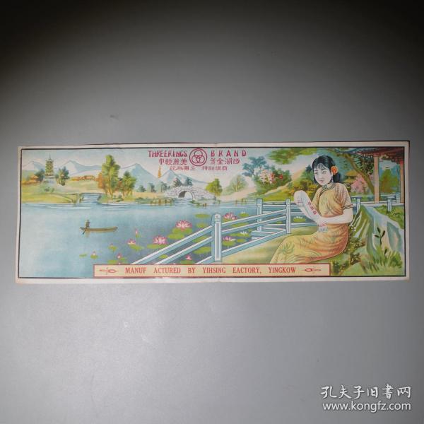 民國老商標美女廣告宣傳畫西湖全景美麗軟巾老杭州資料紙張老物件