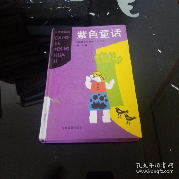 紫色童话:彩色童话集