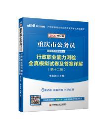 中公教育2020重庆市公务员录用考试教材:行政职业能力测验全真模拟试卷及答案详解