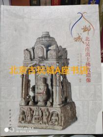 邺城北吴庄出土佛教造像【国家博物馆大展】正版现货
