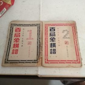 百局象棋谱(全二册)