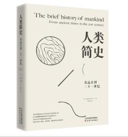 人类简史:从远古到二十一世纪