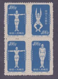 【郵票     新中國老紀特郵票 特4廣播體操再版5-8新票散票】