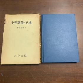 小壳商业立地(日文原版)