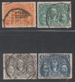 【民國郵票     1949年前民國紀念郵票 民紀3 郵政25年全套舊票】