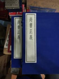 古逸叢書三編:尚書正義(兩函八冊全)