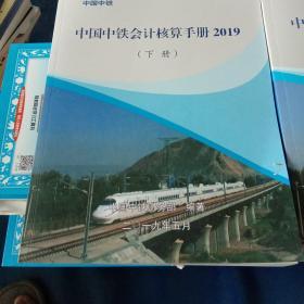 中国中铁会计核算手册2019