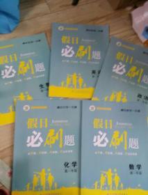 学易优系列丛书一假日必刷题,高一年级,共计5本,包括数学,化学,英语,政治,生物