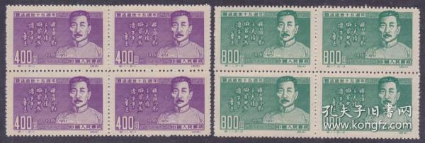 【郵票    新中國紀念郵票 紀11再版魯迅全套新四方連 】
