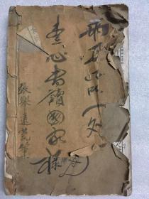 绘图幼学故事琼林(合订本)