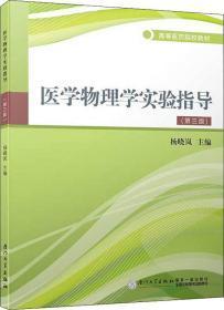 医学物理学实验指导(第3版) 杨晓岚 编 新华文轩网络书店 正版图书