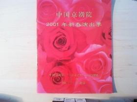 京剧戏单: 中国京剧院2001年新春演出季