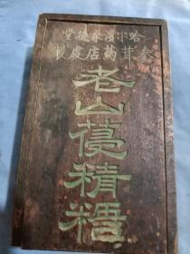 满洲时期哈尔滨永德堂药店木刻广告盒。19/12