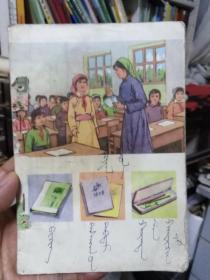 老课本小学《语文》第一册(蒙文) 1980