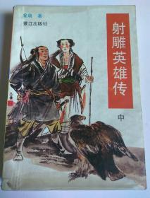 包邮 射雕英雄传(中册)