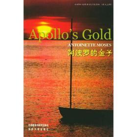 阿波罗的金子  他从哪里来 外研社•剑桥英语分级读物