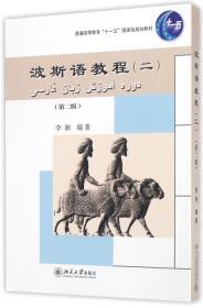波斯语教程(二)(第2版)