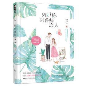 9区1栋驯兽师恋人 红樱 著 新华文轩网络书店 正版图书