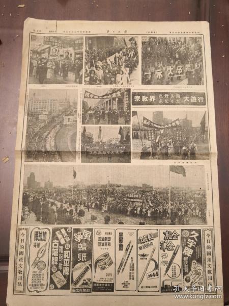 解放日報反美大游行