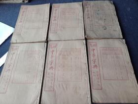 民國四年上海錦章圖書局石印《增篆中華字典》一套六冊全!品佳