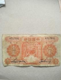 中华民国23年山东1元。
