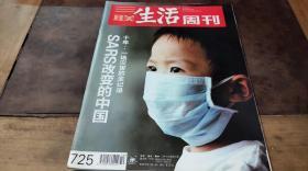 三联生活周刊2013-10