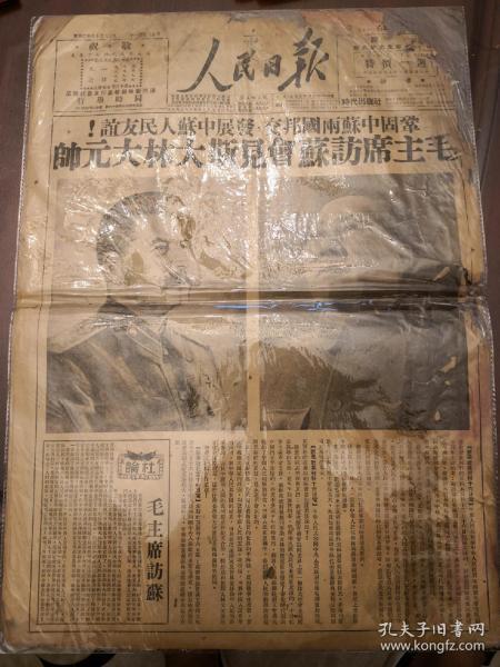 人民日報毛主席訪蘇