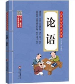 正版新书儿童国学经典诵读-论语 品味经典 诵读国学 发扬传统文化之德 传承中华文明之美