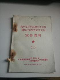 文革遗物高举毛泽东思想伟大红旗做好计划生育宣传工作宣传资料1