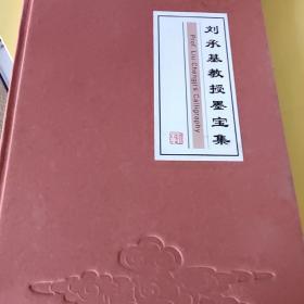 刘承基教授墨宝集