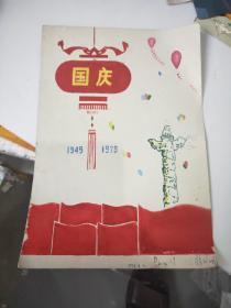 手绘国庆图案  1949-1973 16开大小