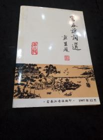 富春诗词选(二)(吴忠人签赠本)