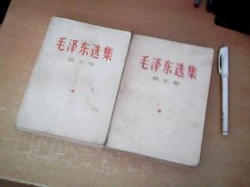 毛泽东选集第五卷    品一般   见图见描述  【西4】