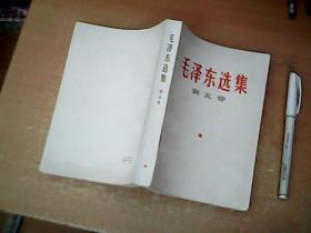 毛泽东选集  第五卷   品绝佳  【西4】