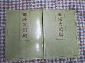 古钱大辞典 全二册 大16开