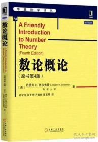 数论概论(原书第4版) 约瑟夫H.西尔弗曼 机械工业出版社