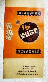 商标(五六十年代) 郑益鸣椒盐饼干(有标语口号)