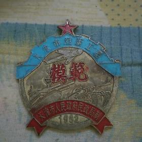 天津市军工厂模范章
