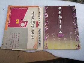 【书法杂志】中国钢笔书法 1987.2,1992.6(2本合售)