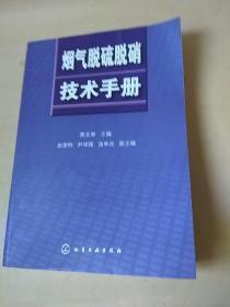 烟气脱硫脱硝技术手册
