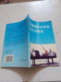 浅海固定式平台设计与研究