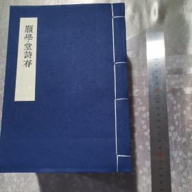 5779,6863136,愿学堂诗存二十三卷 全8册,(清)邵亨豫著,清光绪十年(1884)琴川刻本8册
