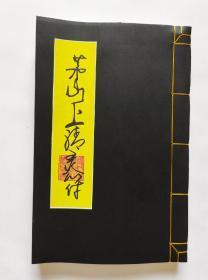 茅山上清灵符 (道家符咒秘法之经典高清彩还原修复影印全本)
