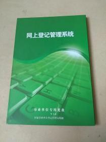 网上登记管理系统  事业单位专用光盘V2.0