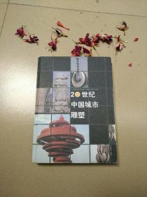 20世纪中国城市雕塑