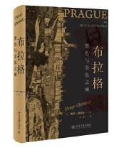 布拉格:黑色与金色之城