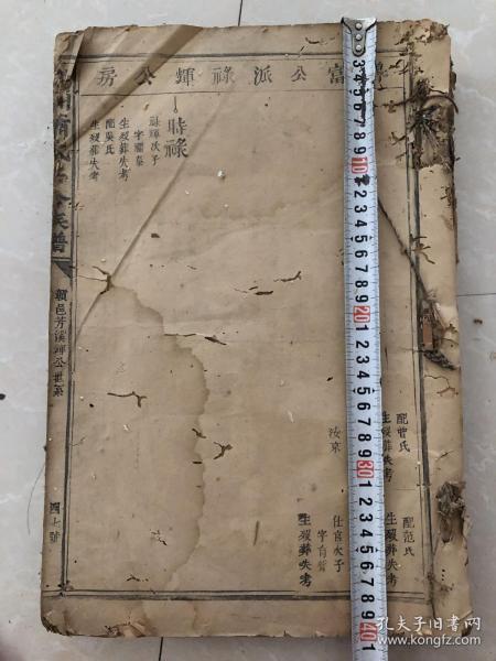 清光绪 高洲萧氏三修族谱一厚册 3.8cm厚