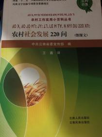 农村社会发展220问(傈僳文)