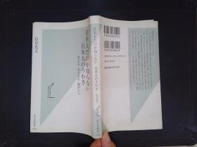 日本人だけが知らない 日本人のうわさ 笑える・あきれる・腹がたつ (详见图)