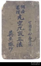 风水古籍手抄本《玄空九窍三法》